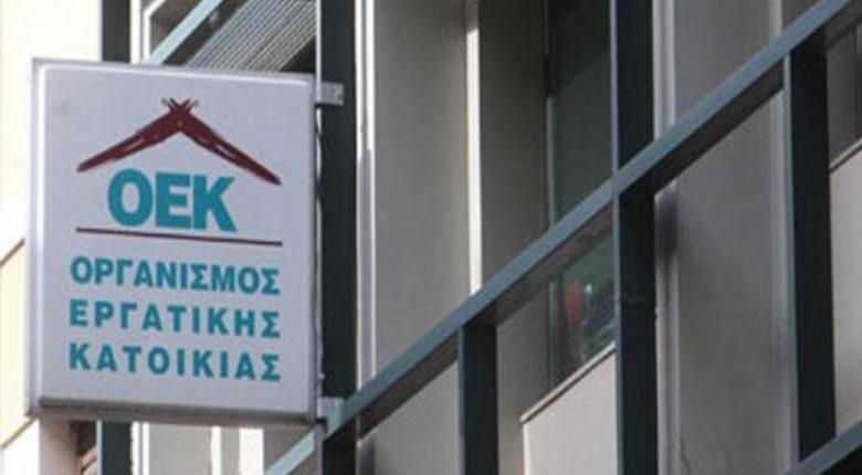 Νέα ηλεκτρονική πλατφόρμα για τη ρύθμιση οφειλών των οικιστών του τ. ΟΕΚ - Κεντρική Εικόνα