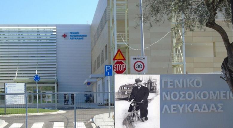 Ποιος ήταν ο ΕΑΜίτης γιατρός που «χάρισε» το όνομά του στο νέο νοσοκομείο-στολίδι της Λευκάδας (Photos) - Κεντρική Εικόνα