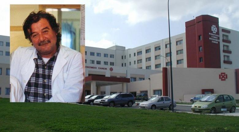 To όνομα του ιατρού Κωστή Νικηφοράκη, παίρνει το αμφιθέατρο του νοσοκομείου Χανίων - Κεντρική Εικόνα