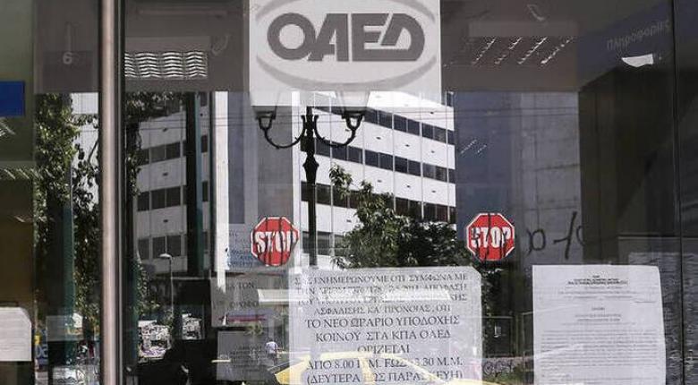 ΟΑΕΔ: Για ποιους δικαιούχους των 400 ευρώ παρατείνεται η προθεσμία - Κεντρική Εικόνα