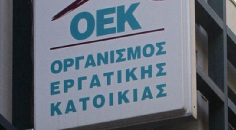 Ρύθμιση «ανάσα» για τα δάνεια του πρώην ΟΕΚ  - Κεντρική Εικόνα