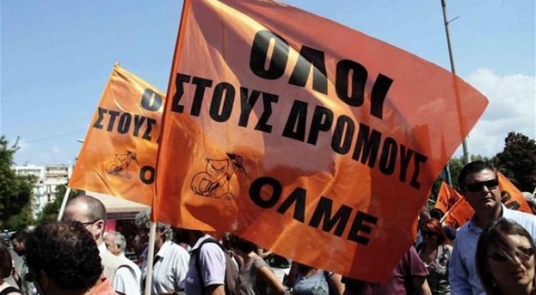 Ολοκληρώθηκε το συλλαλητήριο των εκπαιδευτικών στο κέντρο της Αθήνας - Κεντρική Εικόνα