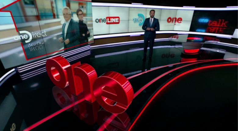 Πότε θα εκπέμψει ελεύθερα το One TV του Βαγγέλη Μαρινάκη - Κεντρική Εικόνα