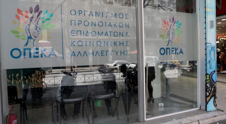 ΟΠΕΚΑ: Aντίστροφη μέτρηση για πληρωμή 8 επιδομάτων σε χιλιάδες δικαιούχους - Κεντρική Εικόνα