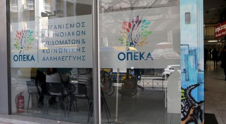 ΟΠΕΚΑ: Ποιοι δικαιούχοι θα λάβουν βοήθημα από 700 ως 1000 ευρώ την Παρασκευή - Κεντρική Εικόνα