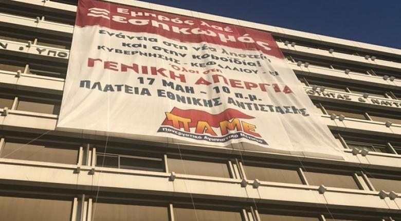 Γιγάντιο πανό του ΠΑΜΕ στο ΥΠΟΙΚ καλεί στην απεργία της 17 Μάη (photos) - Κεντρική Εικόνα