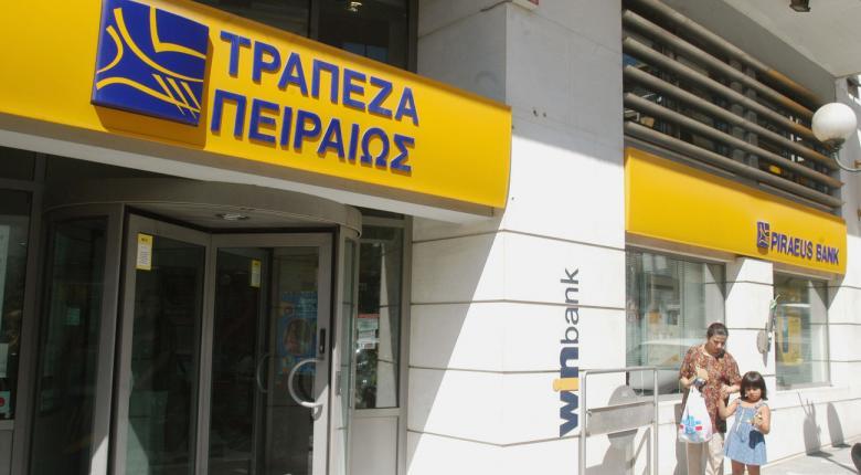 Τράπεζα Πειραιώς: Διευκρινίσεις για την αύξηση μετοχικού κεφαλαίου - Κεντρική Εικόνα