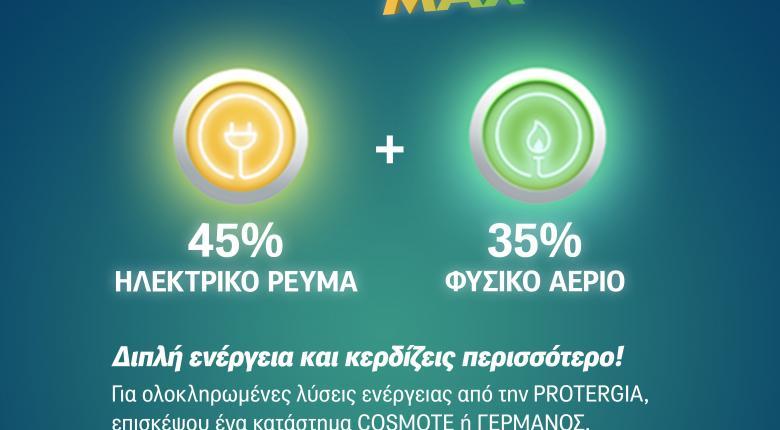 Έκπτωση συνέπειας 45% στο ρεύμα και 35% στο φυσικό αέριο από την Protergia στα καταστήματα COSMOTE και ΓΕΡΜΑΝΟΣ - Κεντρική Εικόνα