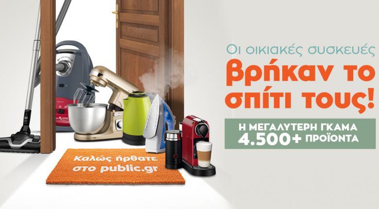 Οι μικρές οικιακές συσκευές βρήκαν το σπίτι τους στο Public.gr! - Κεντρική Εικόνα