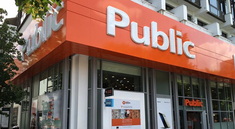 Τα Public δημιουργούν τo 1ο ελληνικό marketplace - Κεντρική Εικόνα