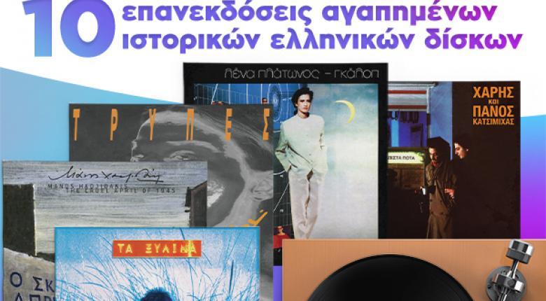 Τα Public επανέκδωσαν 10 ιστορικούς ελληνικούς δίσκους  - Κεντρική Εικόνα