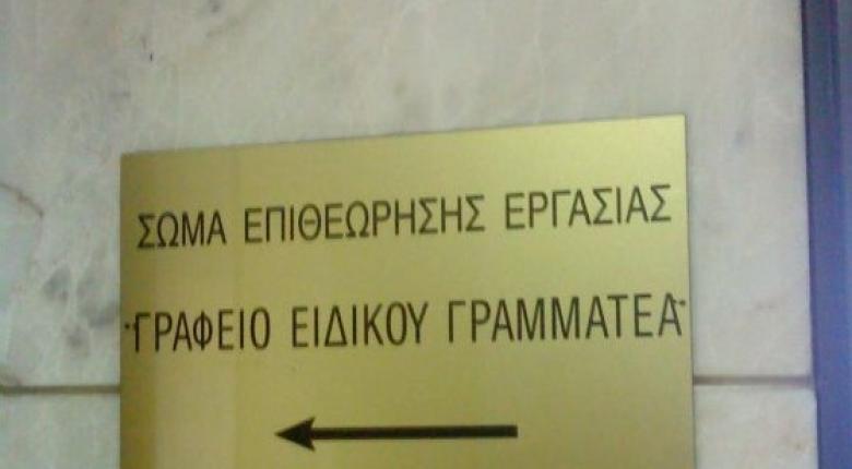 Σε αργία τέθηκαν επιθεωρητές του ΣΕΠΕ για παράτυπες διαγραφές προστίμων - Κεντρική Εικόνα