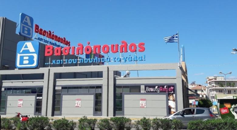 fca0ce7596 H AB Bασιλόπουλος «χτυπά» το ηλεκτρονικό κατάστημα e-fresh - Κεντρική Εικόνα