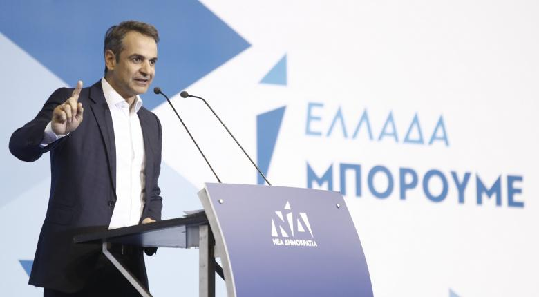 Μητσοτάκης: Σε τέσσερις ημέρες η Ελλάδα τελειώνει με τον ΣΥΡΙΖΑ - Κεντρική Εικόνα