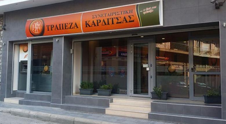 Συνεταιριστική Τράπεζα Καρδίτσας: Η τράπεζα που στήριξε την τοπική ανάπτυξη μέσα στην κρίση - Κεντρική Εικόνα