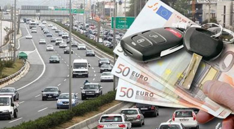 Ποιοι θα πληρώσουν τις νέες αλλαγές στα τέλη κυκλοφορίας - Το σχέδιο για το 2018 - Κεντρική Εικόνα