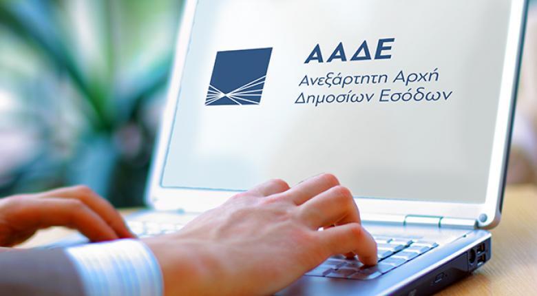 ΑΑΔΕ: Έρχονται τα ηλεκτρονικά τιμολόγια - Χτύπημα φοροδιαφυγής και πλαστών παραστατικών - Κεντρική Εικόνα