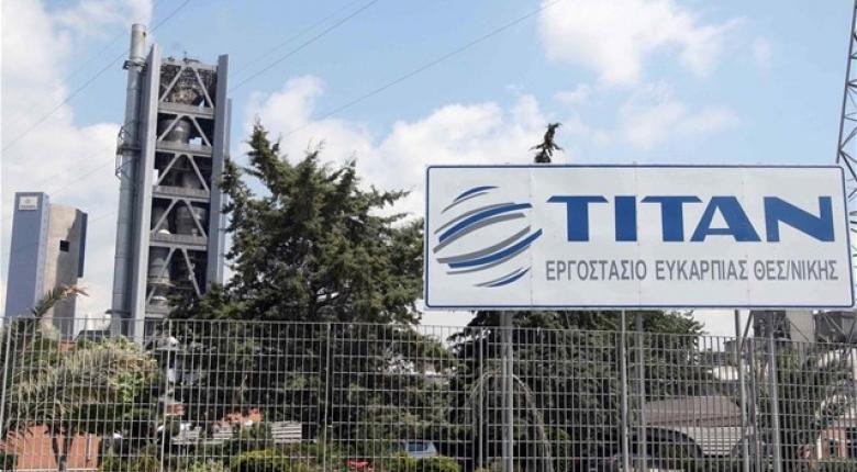 Τιτάν: Αύξηση τζίρου 12% το α' τρίμηνο - Κεντρική Εικόνα