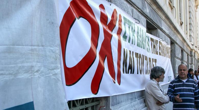 Ρολά κατεβάζουν οι τράπεζες - 24ωρη απεργία για τις απολύσεις στην Τράπεζα Πειραιώς - Κεντρική Εικόνα