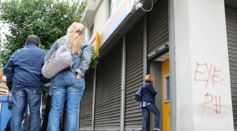 Οι τράπεζες σε μια δεκαετία έμειναν με τα... μισά καταστήματα - Τι ισχύει στην Ευρωζώνη - Κεντρική Εικόνα