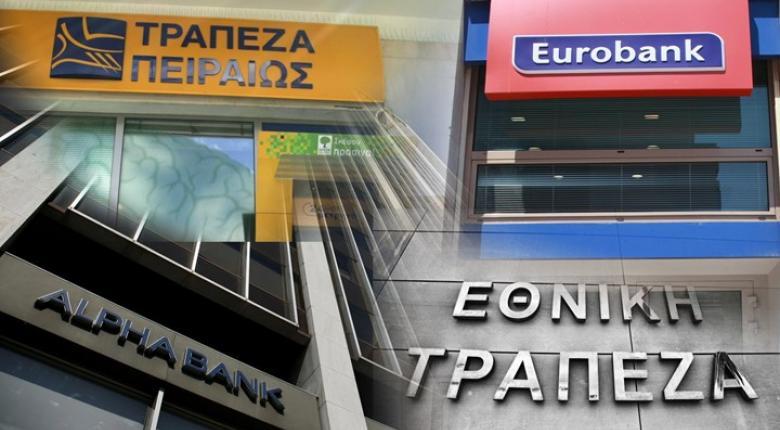 Ημερίδα για τις ελληνικές τράπεζες στο Λονδίνο στις 24 Σεπτεμβρίου - Κεντρική Εικόνα