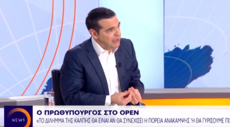 Συνέντευξη Τσίπρα: Η ψύχραιμη αντίδραση στον live... κρότο που ακούστηκε στο στούντιο (video) - Κεντρική Εικόνα