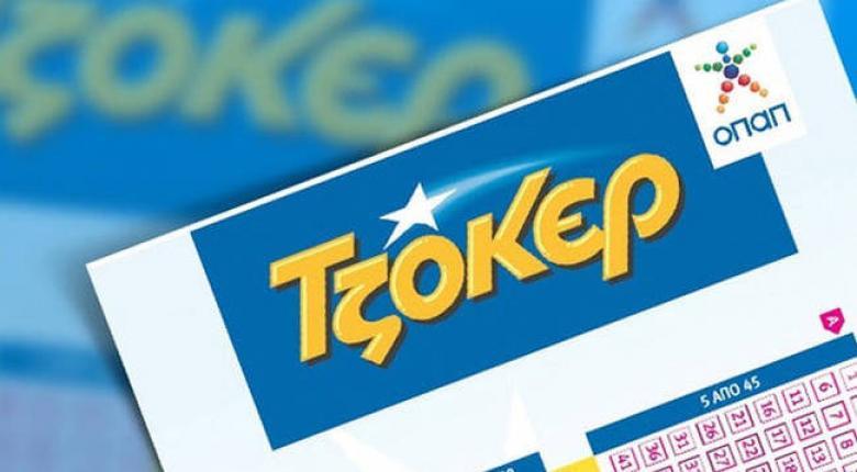 Ποσό-ρεκόρ στο ΤΖΟΚΕΡ:  Τουλάχιστον 6,7 εκατ. ευρώ στην αποψινή κλήρωση - Κεντρική Εικόνα