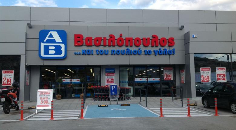 Νέες θέσεις εργασίας στα καταστήματα ΑΒ Βασιλόπουλος - Κεντρική Εικόνα
