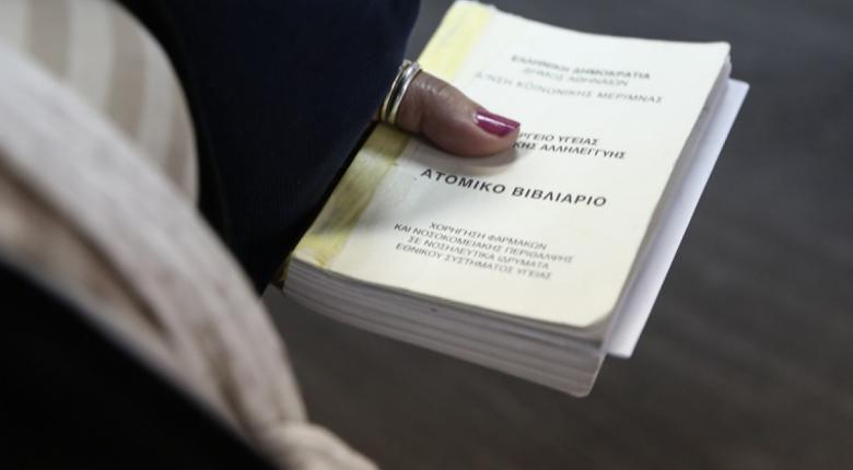 «Τέλος» τα ασφαλιστικά βιβλιάρια - Πώς θα πιστοποιείται πλέον η ασφαλιστική ικανότητα - Κεντρική Εικόνα
