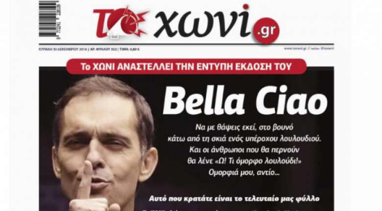 Αποχαιρετάει τους αναγνώστες του η εφημερίδα «Το Χωνί» - Κεντρική Εικόνα