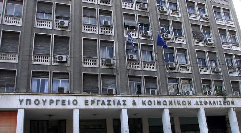 Image result for ΥΠΟΥΡΓΕΙΟ ΕΡΓΑΣΙΑΣ