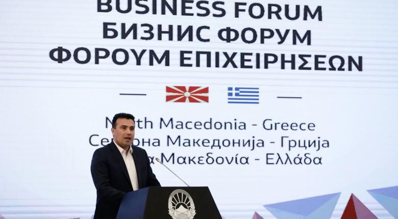 Επιτυχημένη η επιχειρηματική αποστολή στη Βόρεια Μακεδονία - Κεντρική Εικόνα